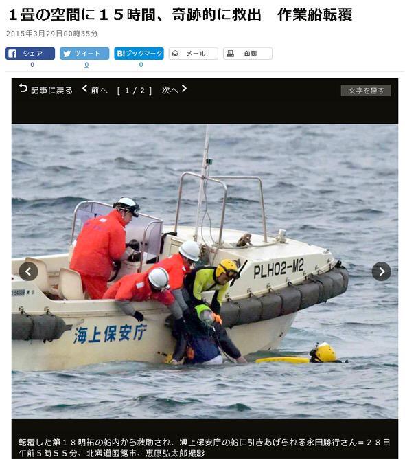 일본 특수구난대가 세월호처럼 전복된 배에서 생존자 구출해냈습니다.사고 한 시간 만에 '에어포켓'에 생존자가 있는 걸 확인하고 구출했습니다.http://www.hani.co.kr/arti/international/international_general/684446.html…