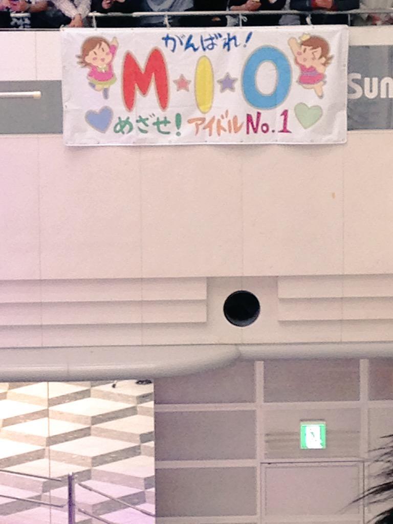 池袋サンシャイン噴水広場到着(のワの)ノ MIO横断幕は許可とって飾ったらしいです #imas #imas_cg #imas_anime http://t.co/j4aZUmG2J9