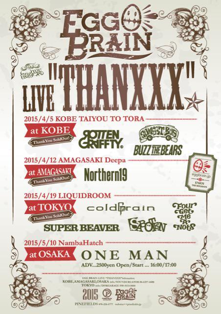 "【EGG BRAIN LIVE ""THANXXX""各地ゲストバンド解禁!!】 親交の深い超豪華ゲストバンドが遂に解禁!! http://t.co/Mm6Dcuab1B http://t.co/boLqCzfs5G"