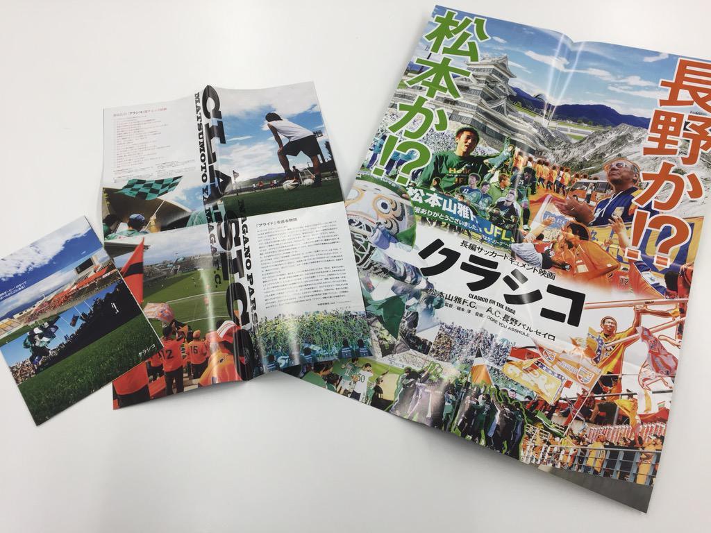 【来場者プレゼント決定】いよいよ池袋シネマ・ロサでの『クラシコ』の上映も来週に! 今回、来場者プレゼントとして2010年松本での先行上映時にのみ販売された『クラシコ』特製ポスターパンフレットを各日先着70名様にプレゼントいたします! http://t.co/7UDpA8hTTb
