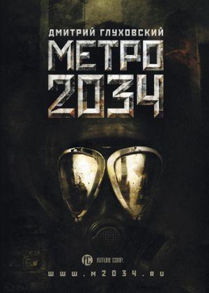 Метро 2034 книга скачать fb2 бесплатно полная версия