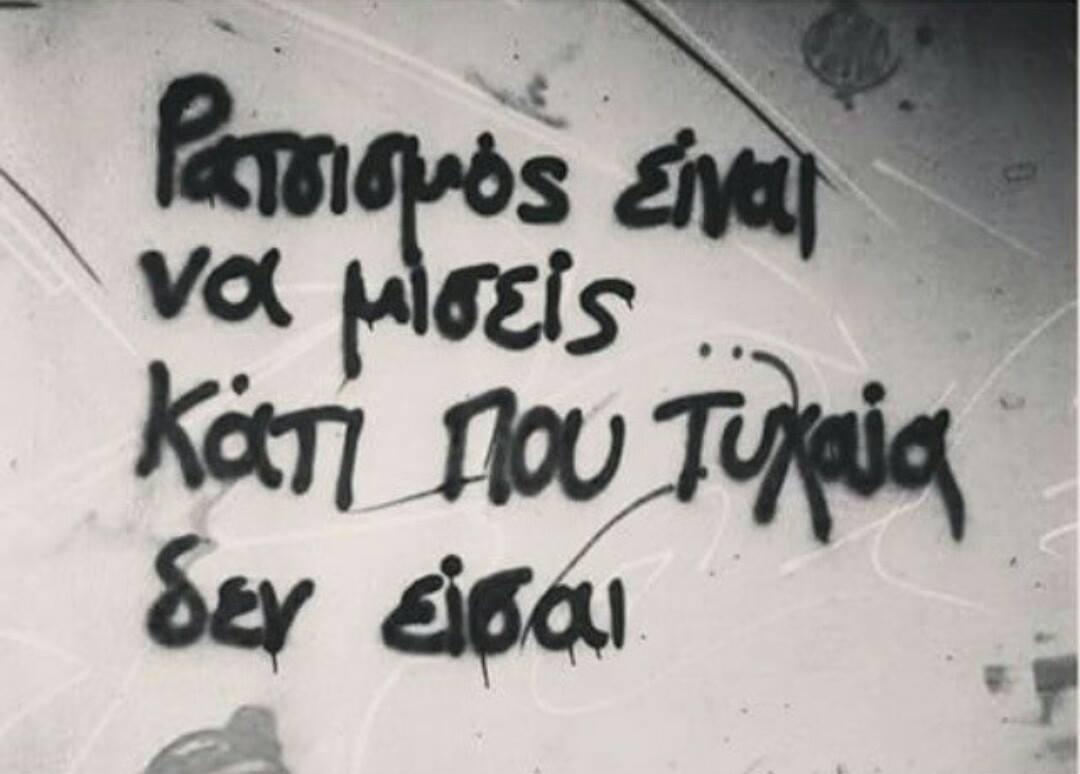 "Chric sur Twitter : """"ρατσισμός είναι να μισείς κάτι που τυχαία δεν είσαι"".  #toixos #antinazigr http://t.co/b4pj7QjG8i"""