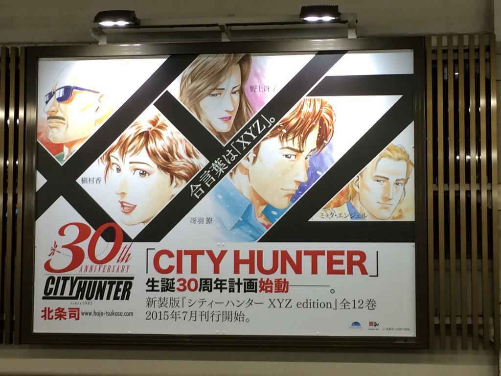 先週から、JR吉祥寺駅では『CITY HUNTER 30th anniversary』看板が設置されてます!お立ち寄りの方は是非見てくださいね! http://t.co/m6RhVuVmOK