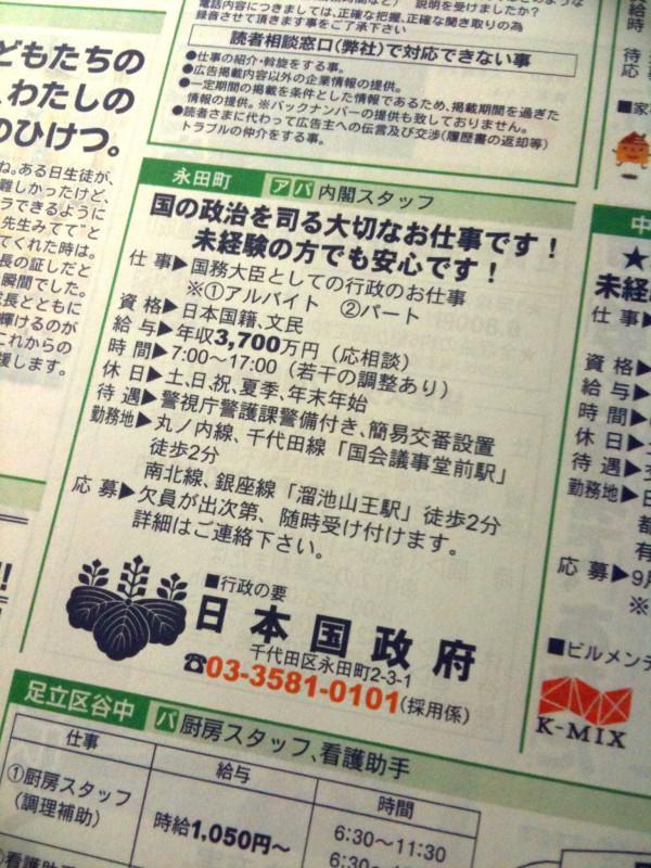 [東京都] 国務大臣のアルバイト募集。年収3,700万円だそうですね。 https://t.co/Y3DLwTPdml