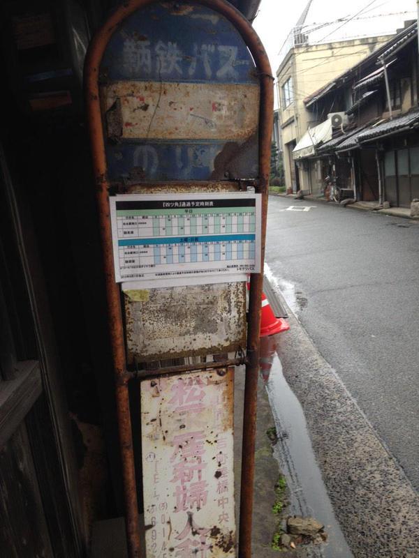 みんなの遠足ログ♫ こーゆう打ち棄てのバス停めっちゃ好きなんじゃ〜〜〜って思って裏側みたらまだ現役だった、サイコー  投稿者:びれっぢそんそん