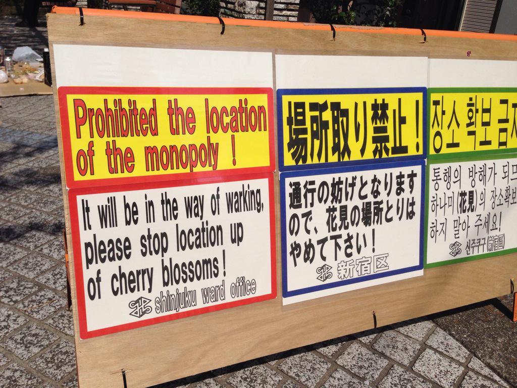 Shinjuku ward raises stakes in 'we don't give a shit if it makes sense' signs. RT @katsudon45: http://t.co/cNj3fobGZN