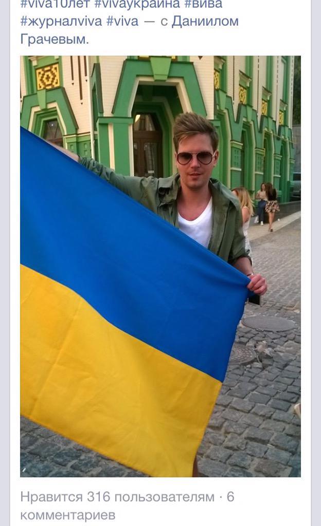 4debbd55be140 Если кто не помнит, то это то самое шоу, где решил поблистать Даниил  Грачев, тот самый паренек из Украины, ...
