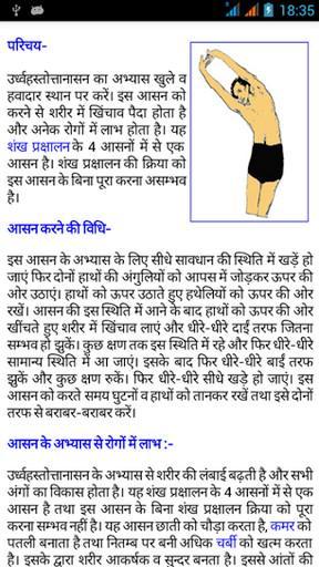 Yoga Poses Hindi Names Awesome Yoga Pose Yoga Pose   IMAGES, GIF, ANIMATED GIF, WALLPAPER, STICKER FOR WHATSAPP & FACEBOOK