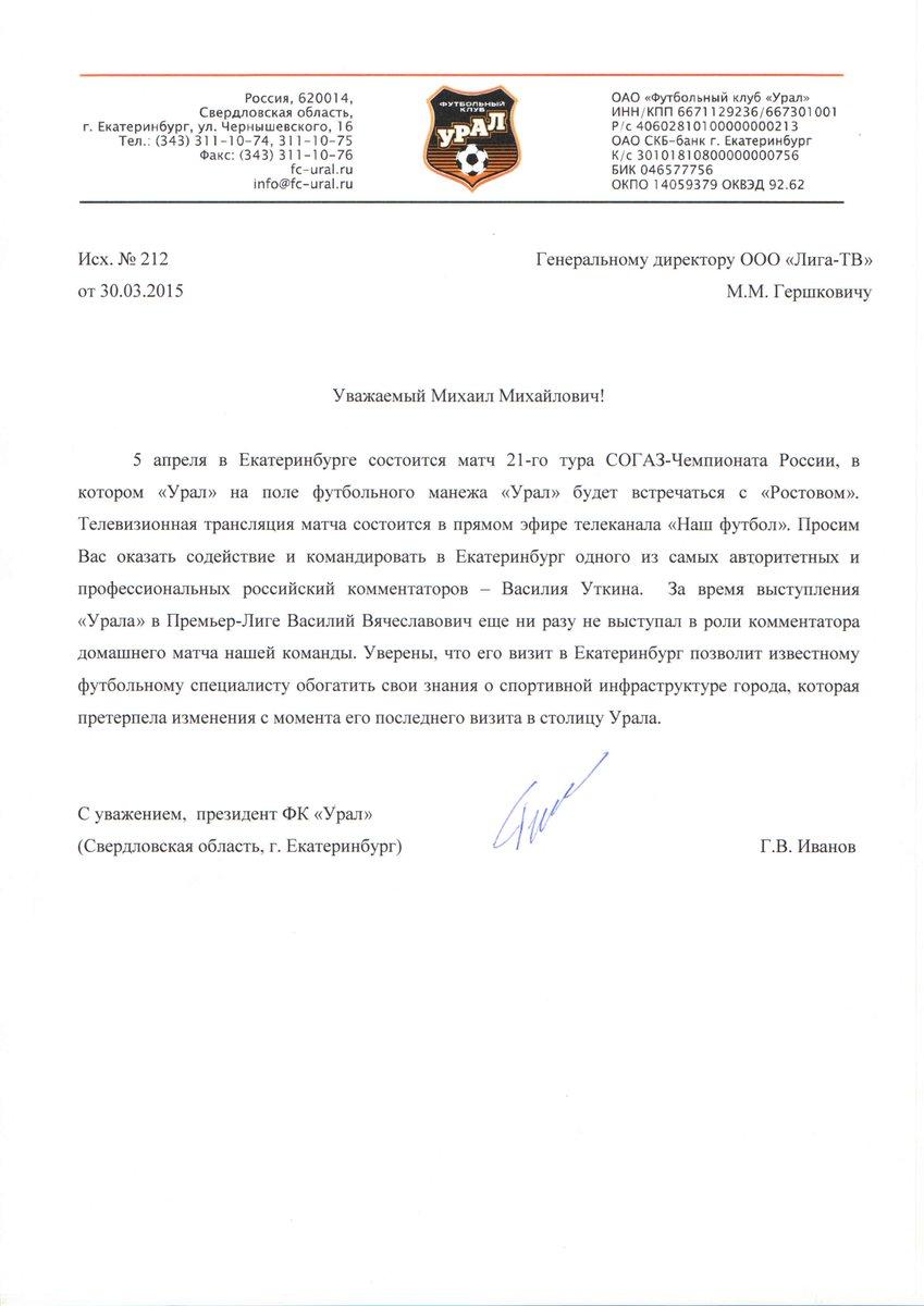«Урал» попросил «Лигу-ТВ» назначить Уткина комментатором матча с «Ростовом»