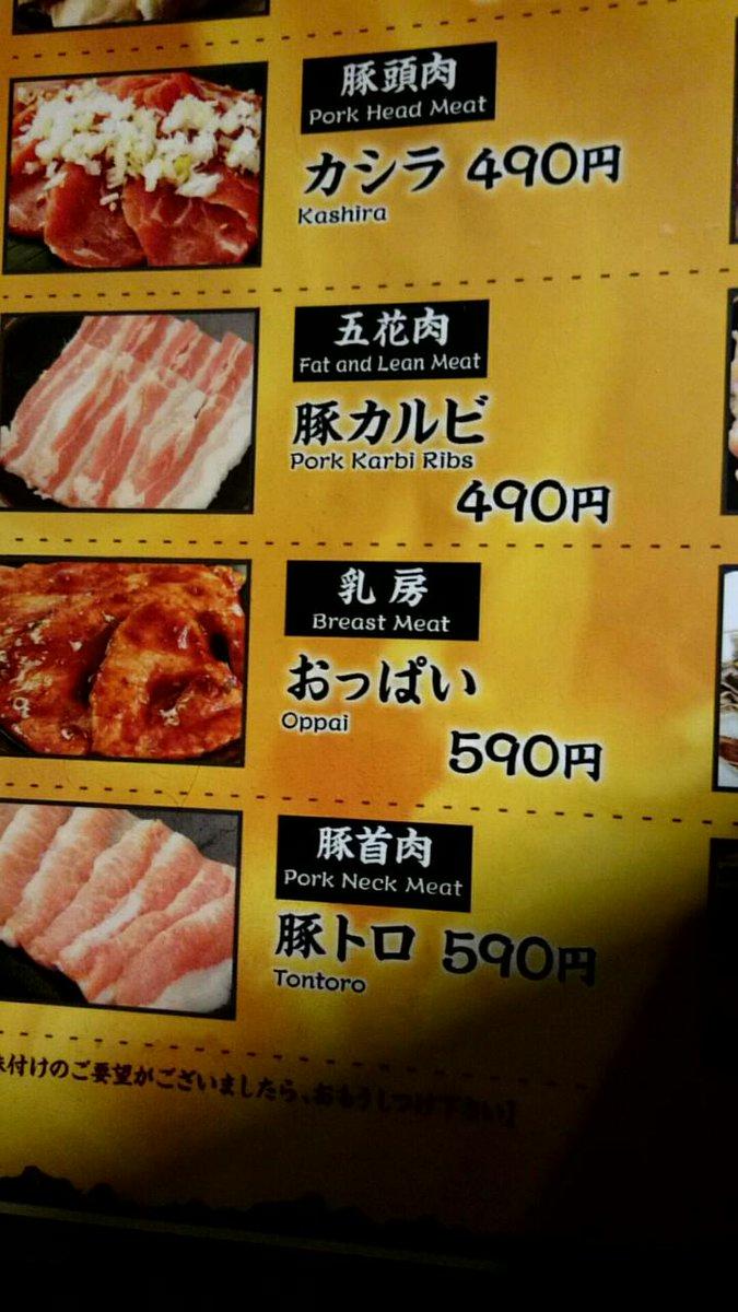 焼肉屋なうなんだけど、すごい気になる品物がある… http://t.co/KyrfA1UU9H