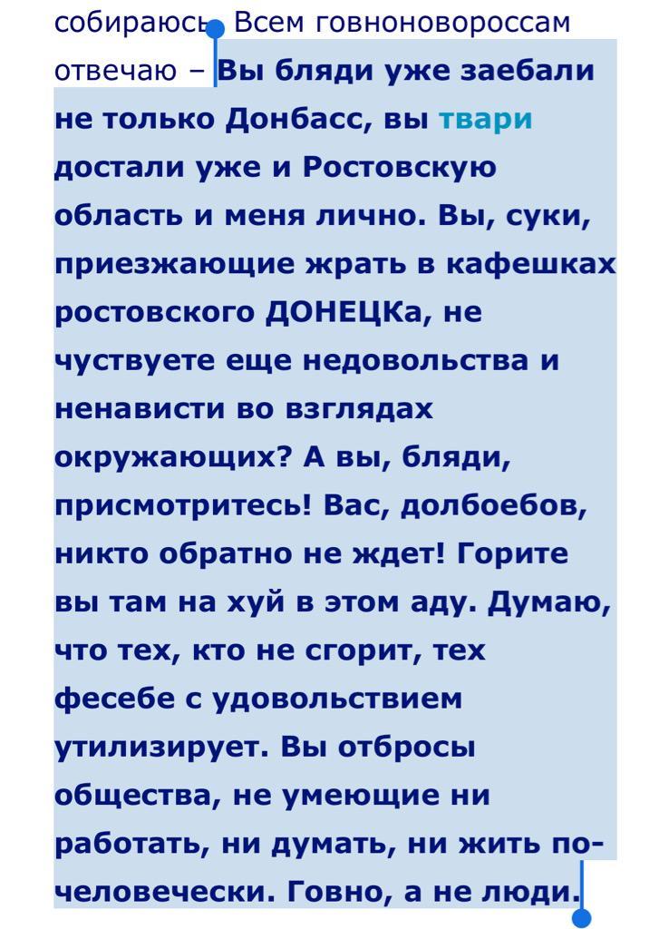 Коррупционеры прикрываются партийными флагами и обвиняют власть, чтобы избежать ответственности, - депутат Сторожук - Цензор.НЕТ 193