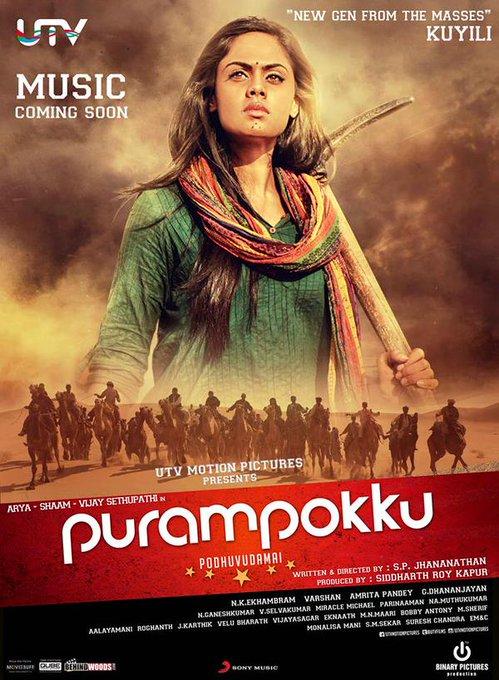 Purampokku as Purampokku Engira Podhuvudamai from now
