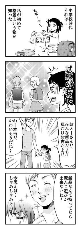 桜沢鈴/義母と娘のブルースTVド...