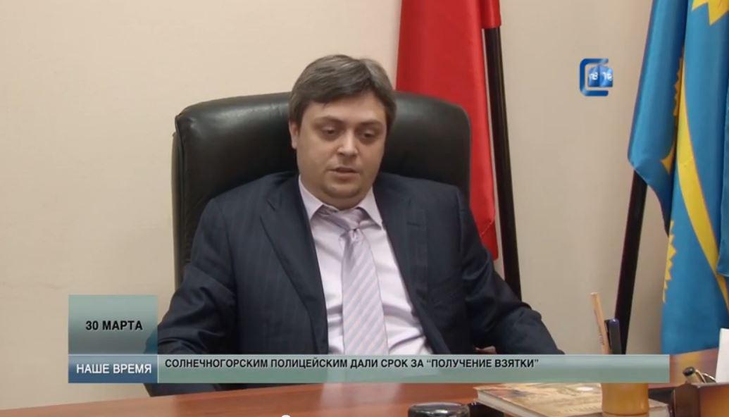 Срок за получение взятки должностным лицом в размере 30 тысяч рублей
