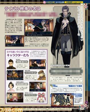 [Noticia] La Famitsu del próximo mes nos traerá novedades sobre 'The Great Ace Attorney' CBalVuBUwAAnpUV