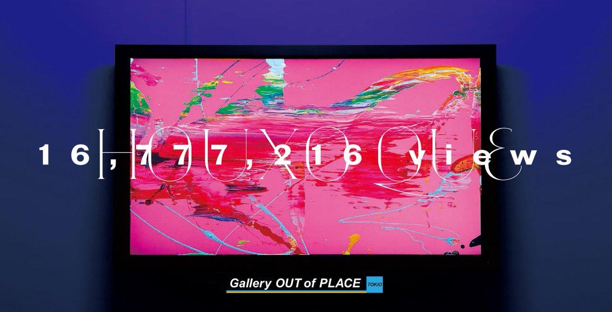 4/17より個展をGallery OUT of PLACE TOKIO @tokiooutofplace にて開催致します。ディスプレイシリーズの新作を発表しますので、是非ご高覧ください! http://t.co/YAPa72dwi3 http://t.co/httLKjTNeG
