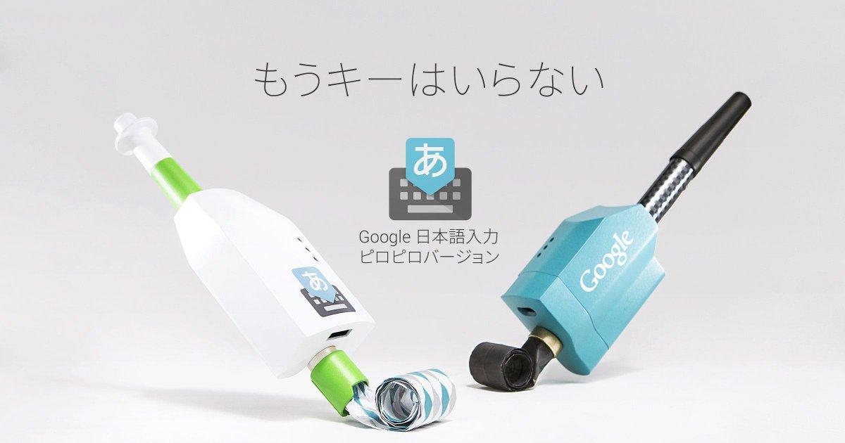 Google 日本語入力チームからの新しいご提案。本日 Google 日本語入力ピロピロバージョンを発表しました。詳しくは Google Japan ブログで:http://t.co/X7c19i6ZqH http://t.co/tooSmOuPIv