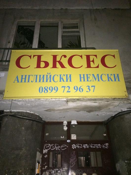 Симпли ъмейзинг е тоя надпис! http://t.co/fi1NbulIAm