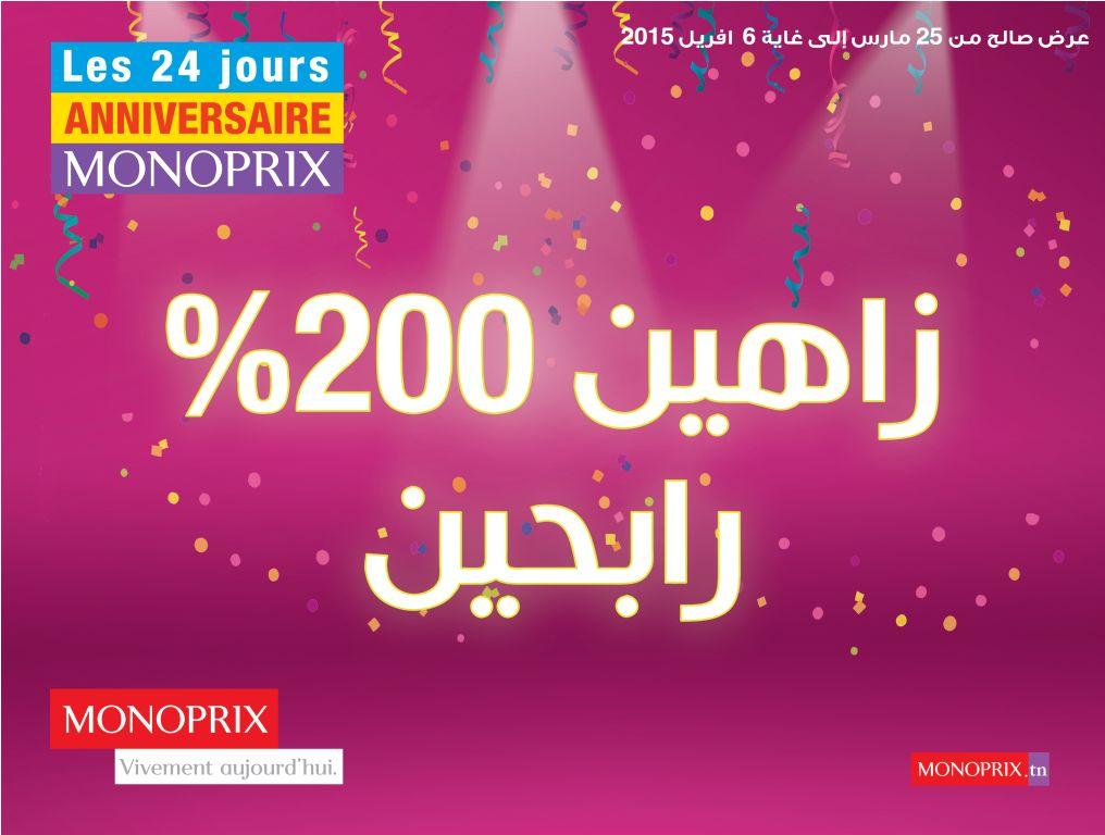 Monoprix Tunisie On Twitter Joyeux Anniversaire Monoprix