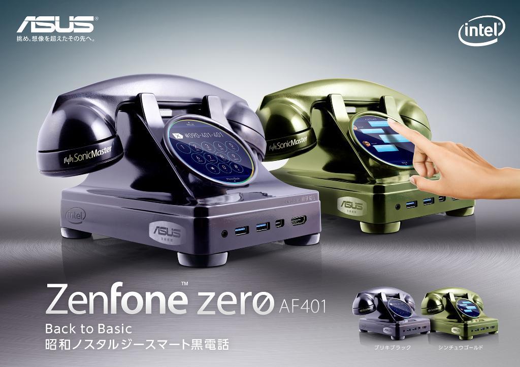 2015年4月1日、昭和ノスタルジースマート黒電話「ASUS ZenFone™ zero」の販売を開始しました!「禅」を感じる新時代のスマート黒電話にもインテル、はいってる! intel.ly/1NGj2Dp pic.twitter.com/QxRq9vNQiR
