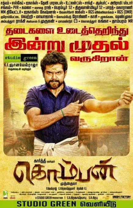 Komban release preponed, screening from today!