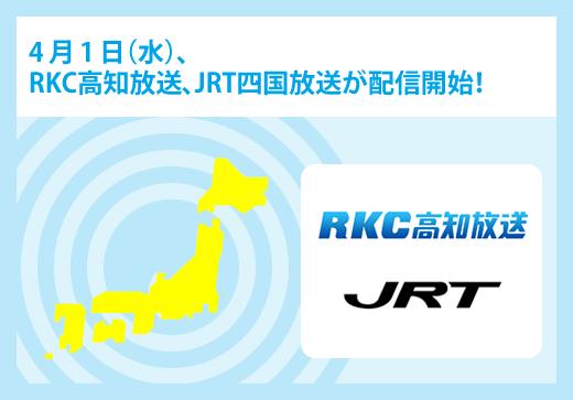 """radiko.jp on Twitter: """"RKC高知..."""