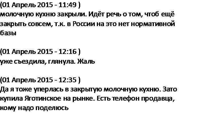 В оккупированном Севастополе почти закончились дешевые украинские продукты - Цензор.НЕТ 9376