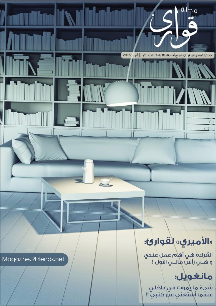 ندعوكم يا أصدقاء لقراءة العدد الأول من #مجلة_قوارئ أول مجلة عربية متخصصة في القراءة والكتاب  http://t.co/9d801As1FO http://t.co/bQ4RaBuDi0