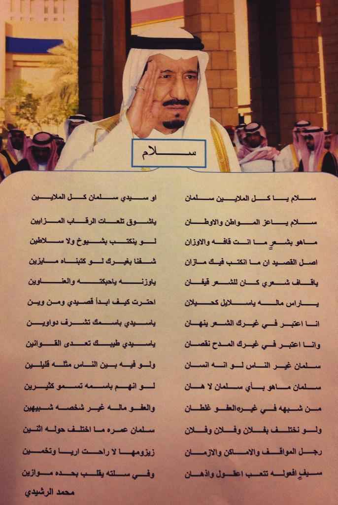محمد معلث المقوعي No Twitter قصيدة الملك سلمان عاصفة الحزم Http T Co K5syxtqvve