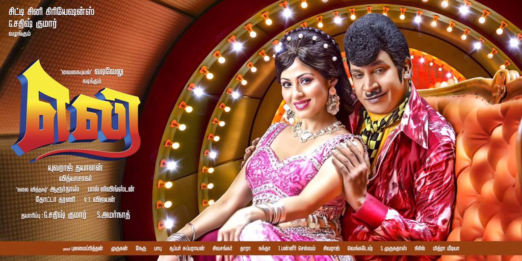 Vadivelu pulls off a tough fight sequence for 'Eli'