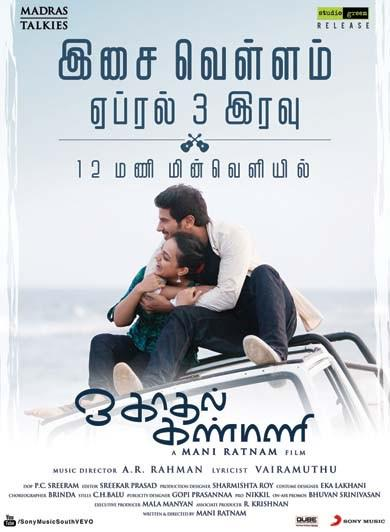 'O Kadhal Kanmani' audio launch on April 4