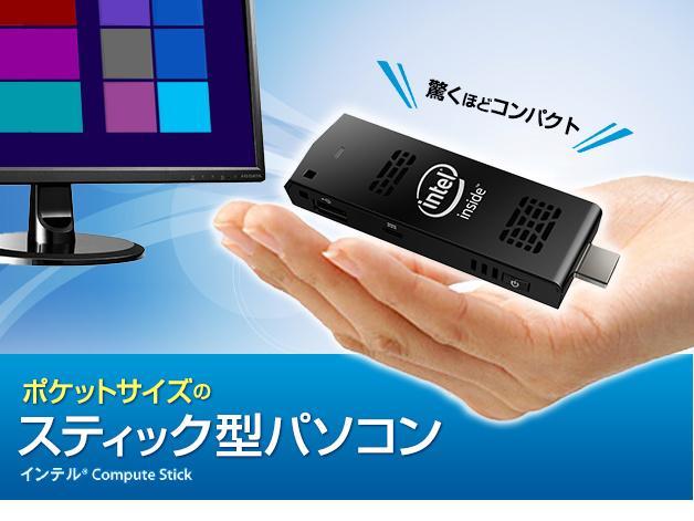 【予約受付中】スティック型パソコンの本命!インテル純正「Compute Stick」いよいよ登場。アイオープラザでは初回出荷分のご予約受付中♪くわしくは⇒http://t.co/xUPZUt6rj1 http://t.co/8mjAQxJ9mV