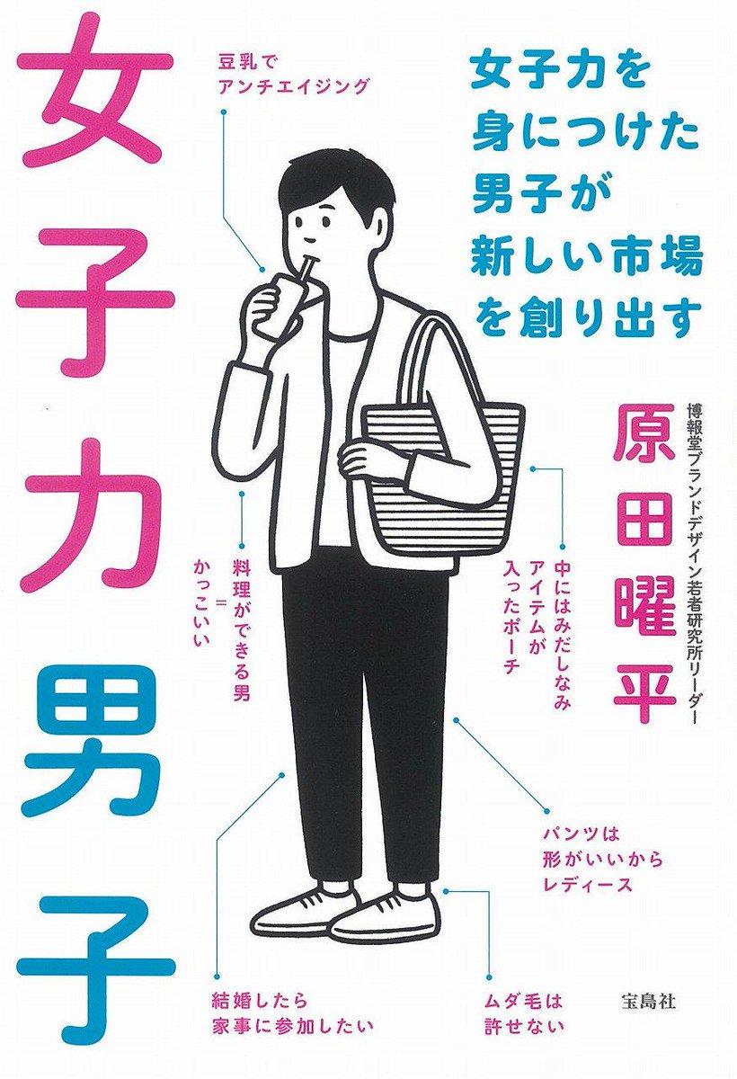 【悲報】草食系の次は「女子力男子」を御覧ください。http://t.co/yiKpEeI5ee http://t.co/CDmPEV9w8c