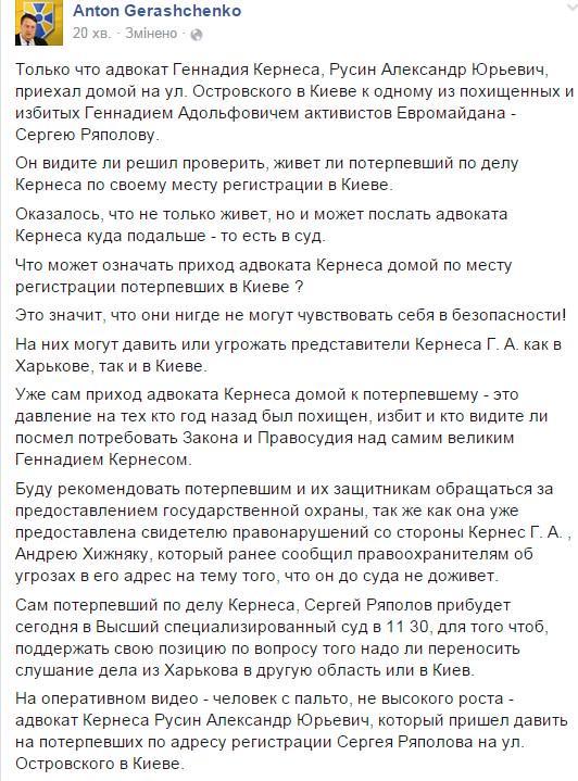 Петренко уволил руководство Регистрационной службы Киева - Цензор.НЕТ 448
