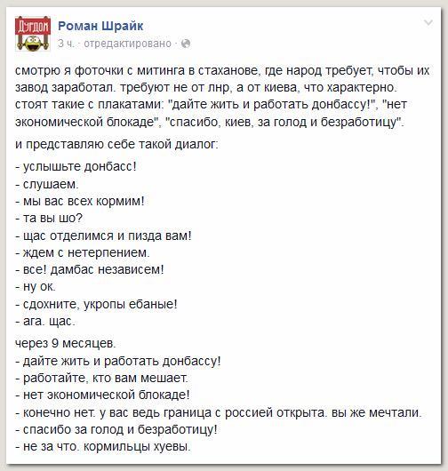 Российским военным приказали уничтожать банды боевиков на Донбассе, - спикер АТО - Цензор.НЕТ 6042