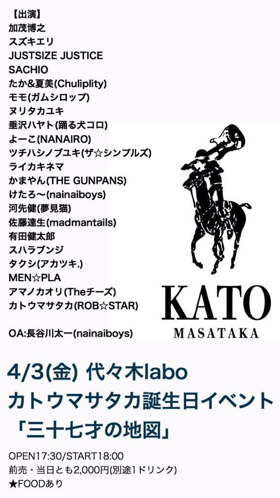 【明日はコレ】4/3(金)は私カトウマサタカの誕生日につき、代々木laboでイベントをやらせていただきます。出演者多数。前売当日とも同料金としていますのでふらっと祝いに来てくれたらうれしいです。おいでませlaboへ! http://t.co/xcr89vUqE1