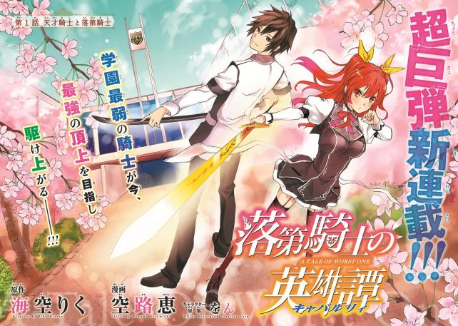 Rakudai Kishi no Cavalry или A Chivalry of the Failed Knight