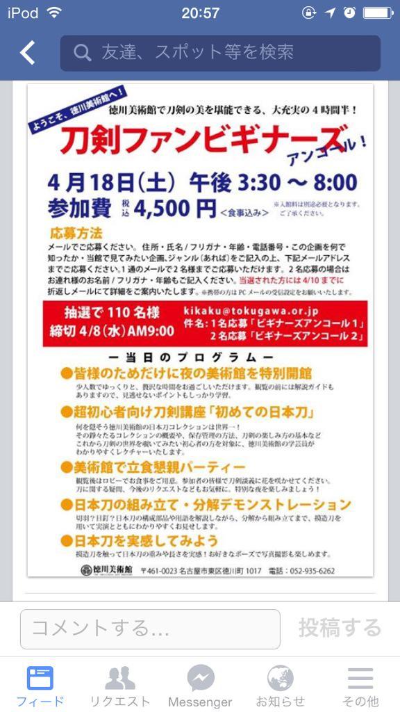 徳川美術館が味を占めたよー。今度は抽選で、1回の応募で2人まで申し込めるよー。 http://t.co/rlKSKYC9W3