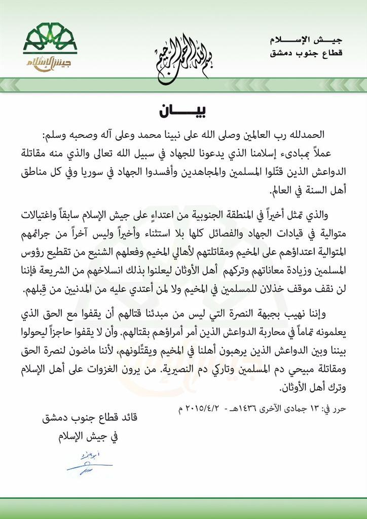 ما الذي يحدث في غوطة دمشق ؟!!! CBlu7d8W8AAeZGy