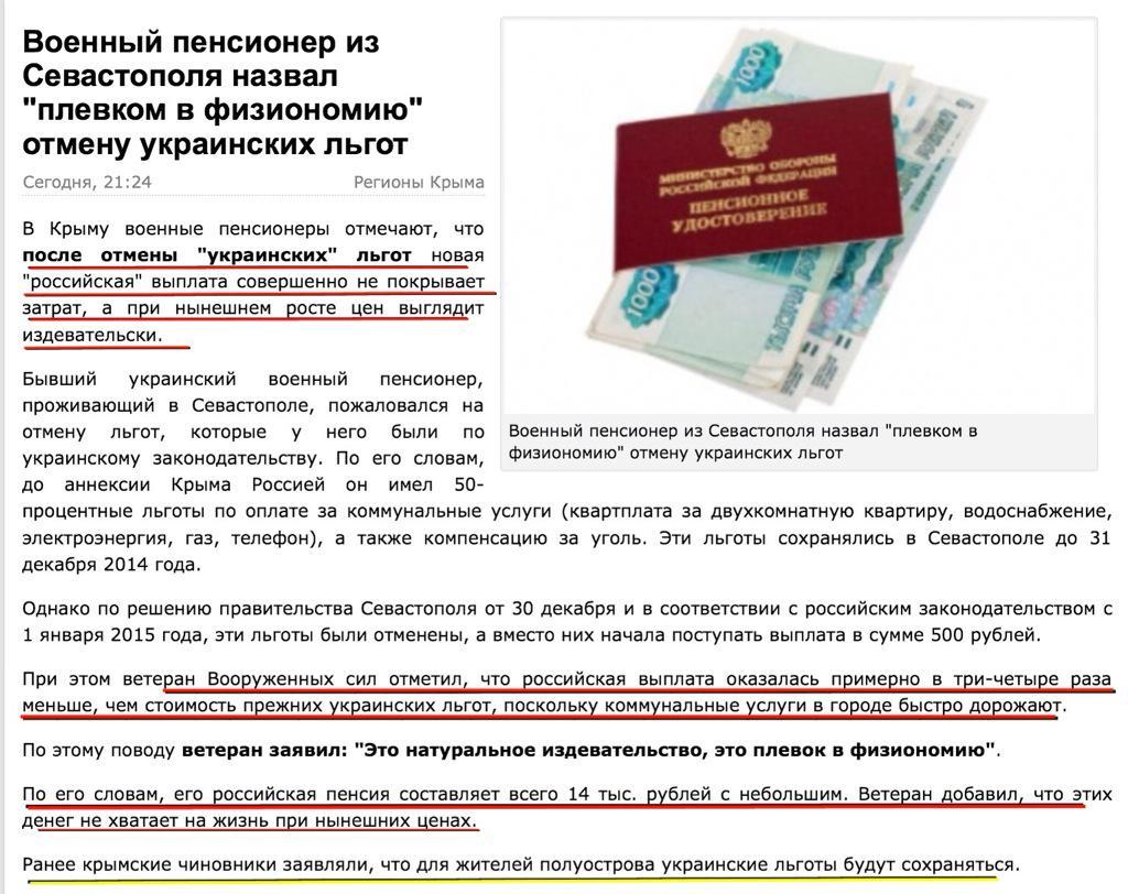 Госдеп США решительно осудил закрытие российскими оккупантами основных крымскотатарских СМИ - Цензор.НЕТ 5440