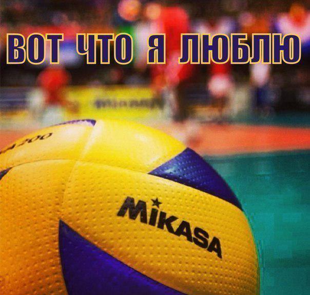 Картинки с надписью про волейбол