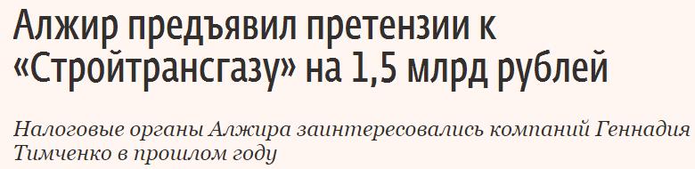 """В Стокгольмском арбитраже состоялось первое слушание по газовому спору """"Нафтогаза"""" и """"Газпрома"""" - Цензор.НЕТ 1662"""