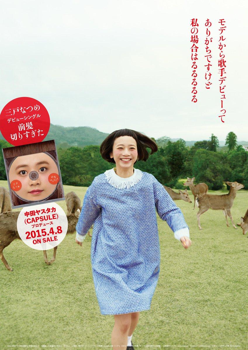 三戸なつめポスター作りました。コピーと写真を担当。デザイナーは市野護です下北沢南口商店街と原宿のMOSHI MOSHI GALLERYでポスターもたくさんあるから見てね。 http://t.co/sFp6uNycba http://t.co/8Q4OiUcDNg