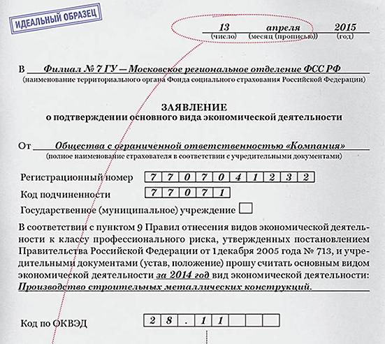 Бланк заявление о снятие с регистрационного учета