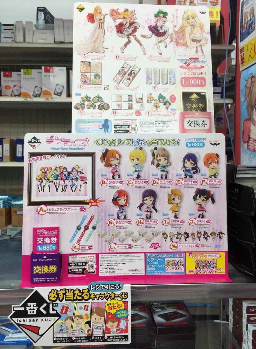 【新規取り扱い!】な、なんと!BUYMORE大阪日本橋店で一番くじ始めました!第一弾としてラブライブ!とマクロスフロンティア(プレミアムくじ)の一番くじを開催!今なら在庫全部あります!お早目に!! http://t.co/VH7S8smbqy