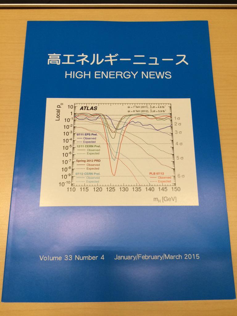 高エネルギーニュースの表紙にヒッグス粒子の質量測定精度の変遷ぶりが載っていて、感無量です。もう6σなんですね。 http://t.co/CruWZx60RT