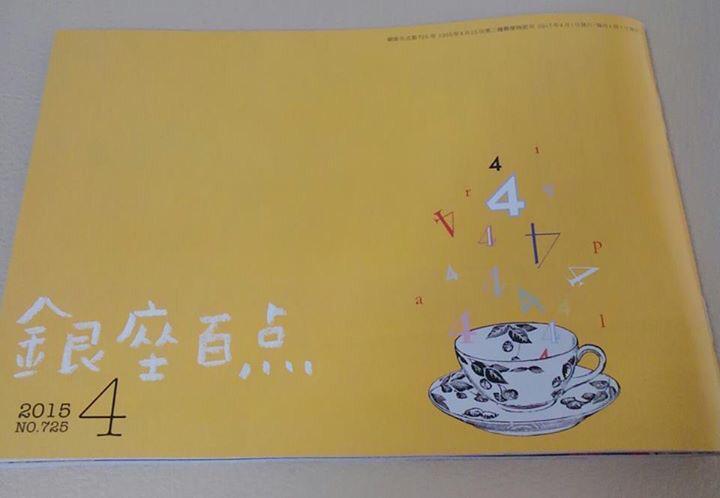 銀座の店舗などにあり、昔からあるフリーペーパー「銀座百点」に主人の坂東亀寿がちょこっと載っています。銀座に行った際は、ぜひ探して読んでみてください☆ http://t.co/RlIovcXb0O