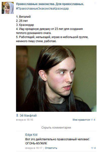 православных знакомств