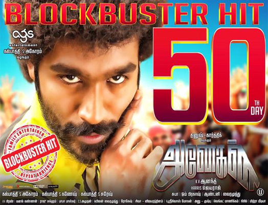 Anegan completes 50 Days run