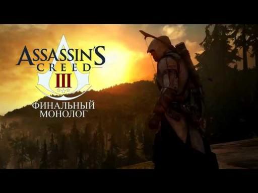 assassin creed торрент русская